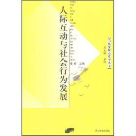 【正版】人际互动与社会行为发展 李丹主编