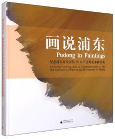 画说浦东 纪念浦东开发开放25周年优秀美术作品集