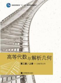 高等代数与解析几何(上册)