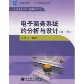 电子商务系统的分析与设计(第2版)