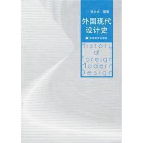 外国现代设计史 张夫也 高等教育出版社9787040255096