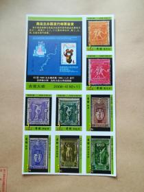 火花 奥运主办国发行邮票鉴赏(全套92+1) (库存   8)