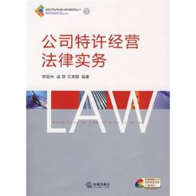 公司特许经营法律实务