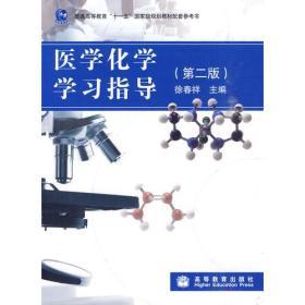 医学化学学习指导