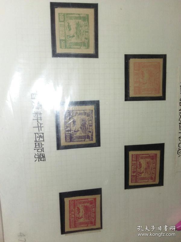 晋绥耕牛图邮票全五枚