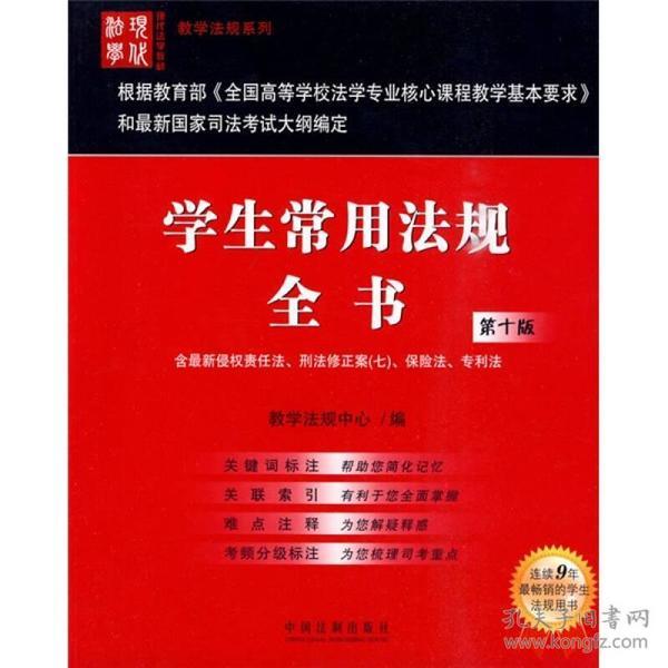 现代法学教材·教学法规系列:学生常用法规全书(第10版)