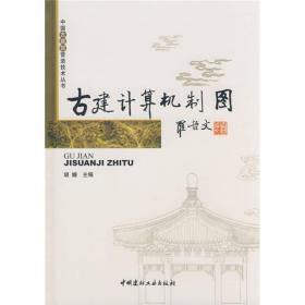 中国古建筑营造技术丛书·古建计算机制图