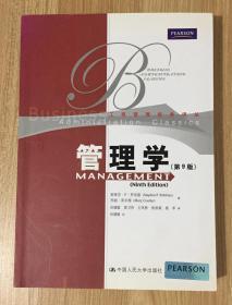 管理学(第9版)(工商管理经典译丛)Management, Ninth Edition 9787300099569
