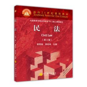 民法 郭明瑞 第三版 9787040305128 高等教育出版社