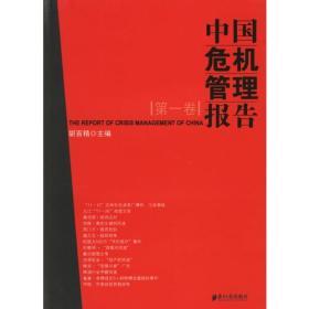 中国危机管理报告(第一卷)