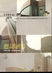 上海建材专刊.应用装饰.店面装修(货号287)