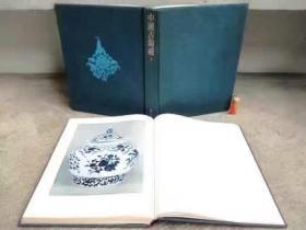 《中国古陶瓷》 一套两卷全 函套 沉重 研究中国陶瓷专业的重要参考书
