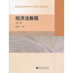 经济法教程 曲振涛  第二版 9787040306194 高等教育出版社