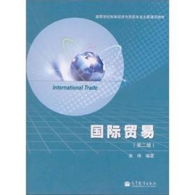国际贸易 张炜 第二版 9787040309539 高等教育出版社