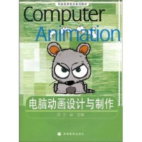 电脑动画设计与制作