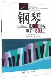 钢琴考级教程/湖北省音乐家协会武汉音乐学院音乐考级委员会考级丛书
