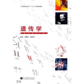 遗传学 刘曙东 9787040317282 高等教育出版社
