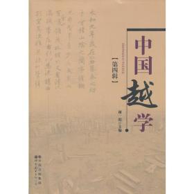 中国越学(第四辑)