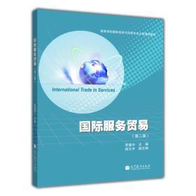 国际服务贸易 李慧中 第二版 9787040330328 高等教育出版社