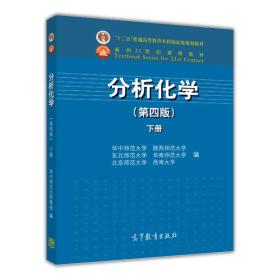 分析化学(第4版下面向21世纪课程教材) 华中师范等二手 高等教育