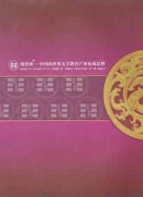 翰德林.中国的世界女学教育产业权威品牌——简介