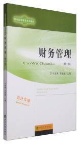 财务管理(第三版)/现代远程教育系列教材