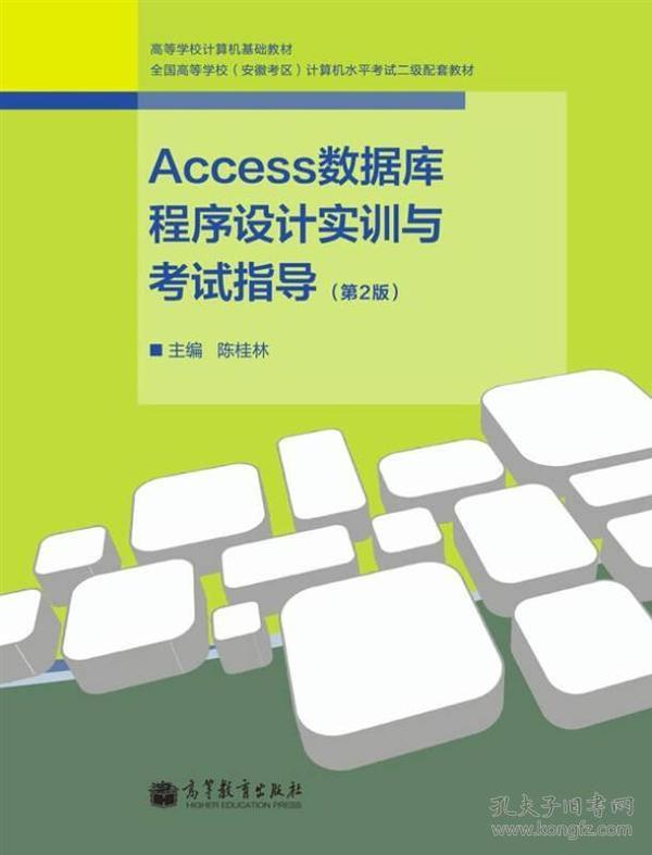 高等学校计算机基础教材:ACCESS数据库程序设计实训与考试指导(第2版)