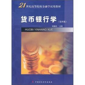 21世纪高等院校金融学试用教材:货币银行学(第4版)