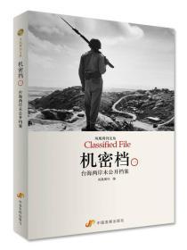 机密档凤凰周刊编中国发展出版社9787802346932