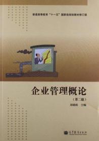 企业管理概论第2二版刘晓欢高等教育9787040377750