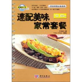 精品套餐系列:速配美味家常套餐