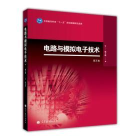 电路与模拟电子技术(第3版)