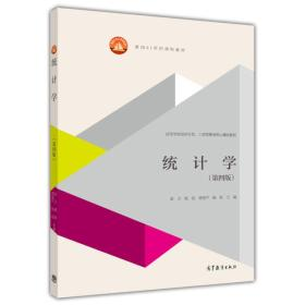 统计学(第四版)/面向21世纪课程教材·高等学校经济学类、工商管理类核心课程教材