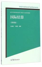 国际结算(第四版)/高等学校国际经济与贸易专业系列教材
