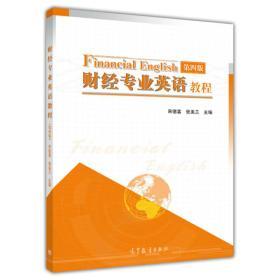 财经专业英语教程 宋德富 第四版 9787117201223 高等教育出版社