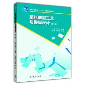 """塑料成型工艺与模具设计(第3版)/普通高等教育""""十一五""""国家级规划教材"""