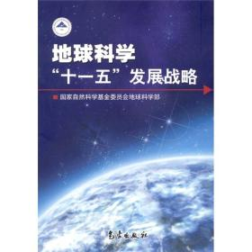 """地球科学""""十一五""""发展战略"""