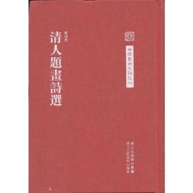 清人题画诗选(中国艺术文献丛刊)