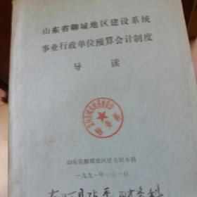 山东省聊城地区建设系统事业行政单位预算会计制度