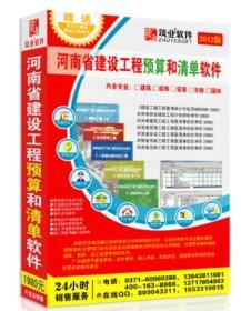 筑业河南省建筑安全市政资料管理软件2017版