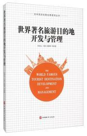全球旅游发展经典案例丛书:世界著名旅游目的地开发与管理