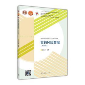 正版二手营销风险管理第四4版张云起高等教育出版社9787040411133