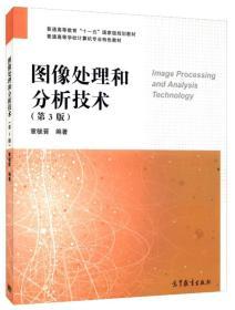 """现货图像处理和分析技术(第3版)普通高等教育""""十一五""""规划教材"""