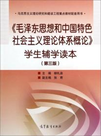 毛泽东思想和中国特色社会主义理论体系概论学生辅学读本第三3?9787040402537o