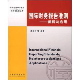 国际财务报告准则:阐释与应用