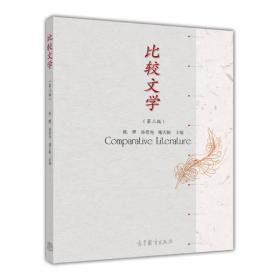 二手正版 比较文学(第3三版) 陈惇 孙景尧 谢天振 高等教育出版9787040407624