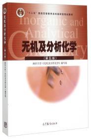 无机及分析化学(第五版)