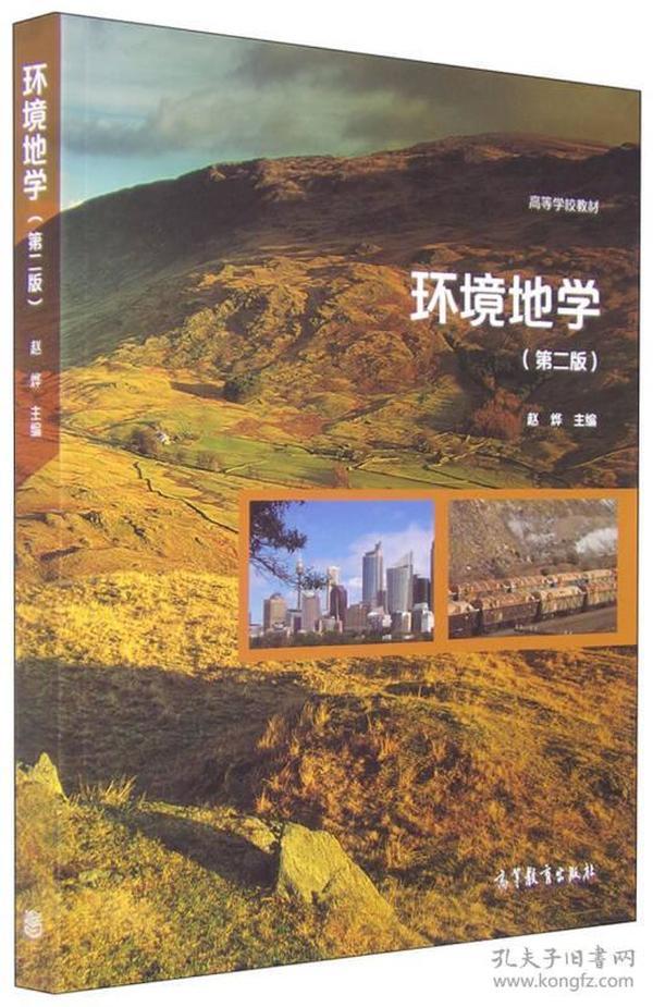 环境地学(第2版)