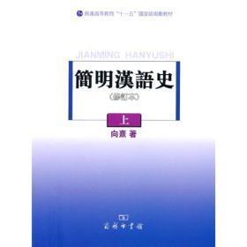 簡明漢語史:修订本[ 上]