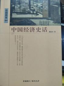 中国读本:中国经济史话
